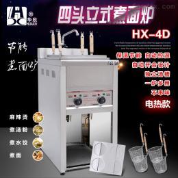 HX-4D电热煮面炉