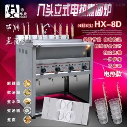 HX-8D八头立式电热煮面炉