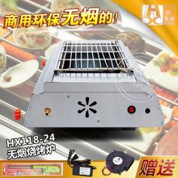 HX-118-24型燃氣無煙燒烤爐
