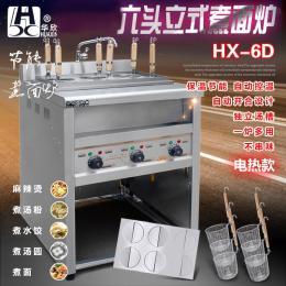HX-6D六头台式煮面炉