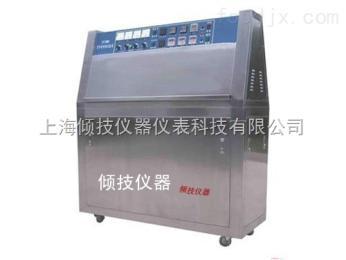 QUV1003型紫外光耐候試驗箱/紫外燈老化試驗箱