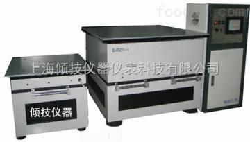 QJDZT-1振动试验台