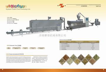 DZ65大豆花生组织蛋白食品生产线