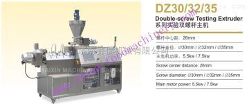DS32-Ⅱ实验双螺杆膨化机