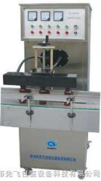 SN-2000電磁感應鋁箔封口機