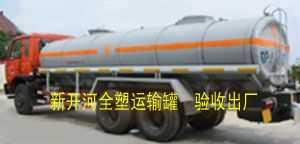 5-50m3汽车公路运输化工液体耐腐运输罐 储罐 贮罐