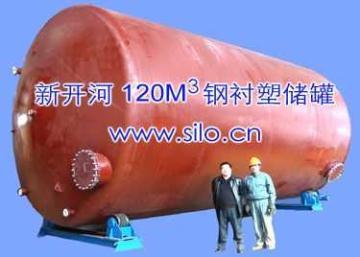 中國zui大的150m3鋼襯塑防腐貯罐、儲罐 貯槽在無錫新開河成功制造