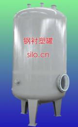 鋼塑復合儲罐/鋼襯塑儲罐/外鋼內塑儲罐/涂塑儲罐