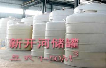 新开河科技-立式储罐 卧式贮罐 全塑储罐 钢衬塑贮槽