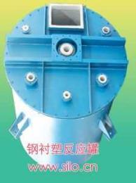 新开河科技-防腐储罐 防腐贮罐 防腐反应罐 防腐搅拌罐
