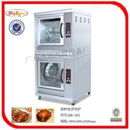 EB-202不锈钢自动旋转电烤炉