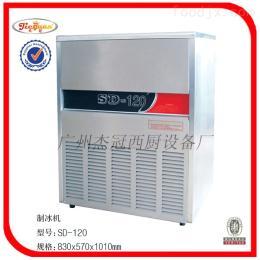 SD-120制冰機