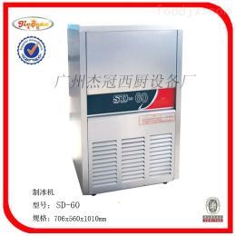 SD-60制冰机
