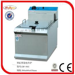 DF-903杰冠+台式单缸单筛电炸炉/双缸炸炉/油炸锅/西餐设备/小吃设备
