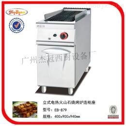 EB-879电热火山石烧烤炉