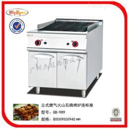 GB-989-2杰冠+立式燃氣火山石燒烤爐連柜座/燃氣烤爐