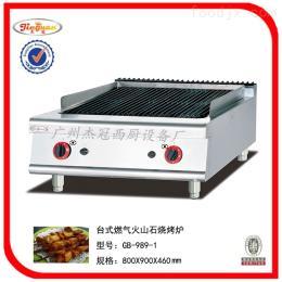 GB-989-1臺式燃氣火山石燒烤爐/燒烤爐