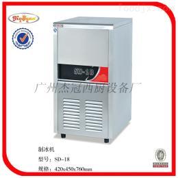 SD-18制冰机/保温柜/结冰机/保鲜机