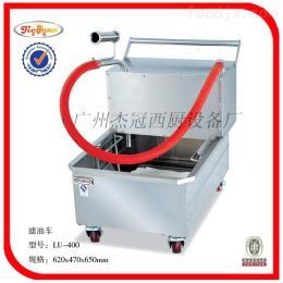 LU-400杰冠+滤油车/炸炉/薯条柜/陈列保温柜/署条保温柜/西式快餐设备