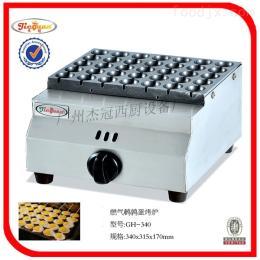 GH-340燃氣鵪鶉蛋烤爐