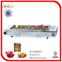 EB-110杰冠+電熱無煙燒烤爐/烤鴨爐/烤全羊爐