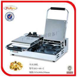 EG-4A-2华夫饼机/小吃设备