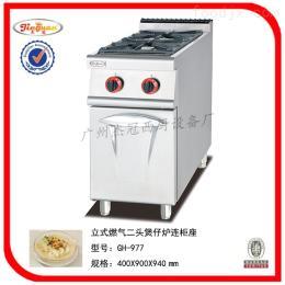 GH-977杰冠+立式燃气二头煲仔炉连柜座/厨具/厨房设备