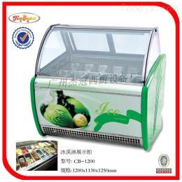 CB-1200冰淇淋展示柜/蛋糕柜/保玻璃展示柜/制冰机/厨房冷柜/制冷设备