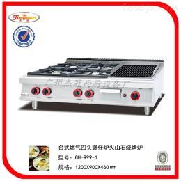 GH-997-1杰冠+臺式燃氣六頭煲仔爐/矮仔爐
