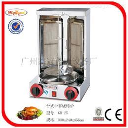 GB-25杰冠+燃氣中東燒烤爐/電熱中東燒烤爐