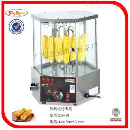 EB-18杰冠+旋轉式烤玉米機/旋轉式燒烤爐