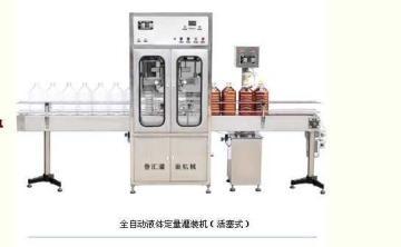 ZLDG全自动液体定量灌装机
