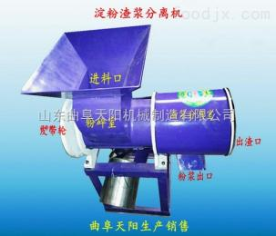 TY-500莲藕制粉机(红薯淀粉机)