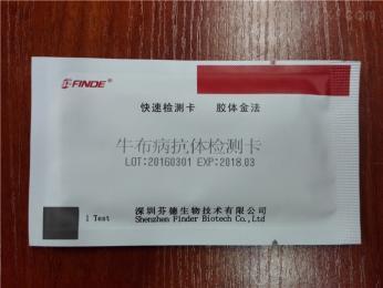 50T芬德牛羊布病抗體檢測卡