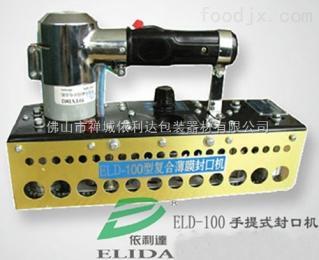 ELD-100廉江手壓封口機用途在于食品封口屬于環保工具可隨便移動