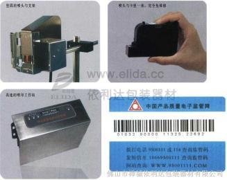 中国佛山商品监管码专用喷印系统商品监管码专用喷码系统/佛山监管喷码专用系统/佛山喷码机
