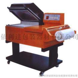 FM-76 珠海二合一收缩机阳江PE膜热收缩包装机工厂