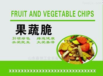 v15863610166彩椒脆片香酥蒜米香菇冬棗膨化機生產線設備