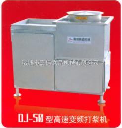 DJ-50/100/150/350型肉丸高速打浆机