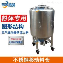 ZDY型不銹鋼移動料倉(帶振動器)