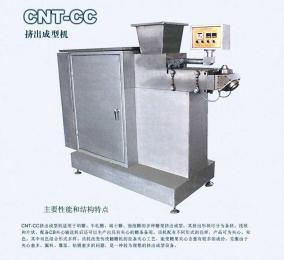 CNT-CC奶糖擠出成型機