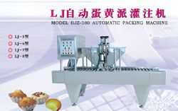 LJ-5型、LJ-6型、LJ-7型、LJ-8型自動蛋黃派灌注機