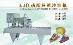 LJ-10型、LJ-12型、LJ-14型自動蛋黃派注油機