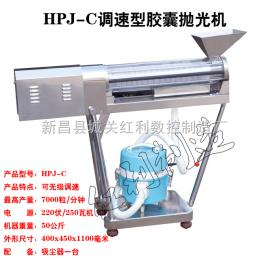 HLP-80买胶囊抛光机、药品抛光机找新昌县城关红利数控制造厂