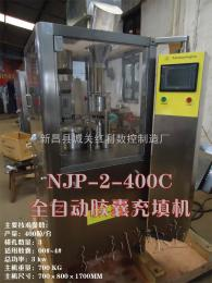 NJP-400NJP-2全自动胶囊填充机|全自动胶囊充填机