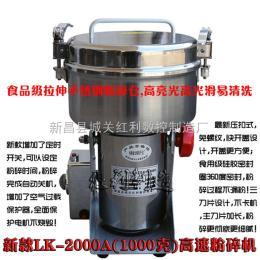 LK-2000A1000克新款搖擺式高效萬能粉碎機|高速萬能粉碎機|高速中藥粉碎機