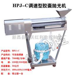 HLP-80硬膠囊拋光機