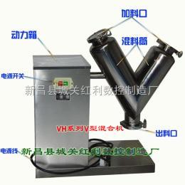 VH-14食品粉末混合机|小型食品混合机|V型小型混合机