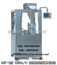 NJP--2型-1200型全自动胶囊充填机