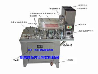 HLT-187小型手动胶囊灌装机